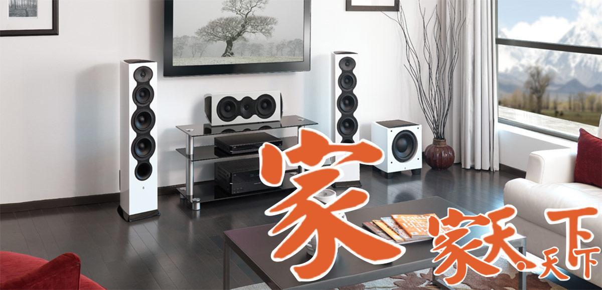 爱乐音响店SSV electronics,主营各种音响设备,高档音响、家庭卡拉OK、家庭影院、智能家居、家庭影音系统等。