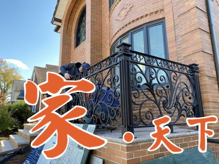 城锋钢铁建筑,十多年行业经验,专营庭院大门、楼梯围栏护栏、铁门铁窗、防盗门、房屋钢结构、铁艺、定制服务等。