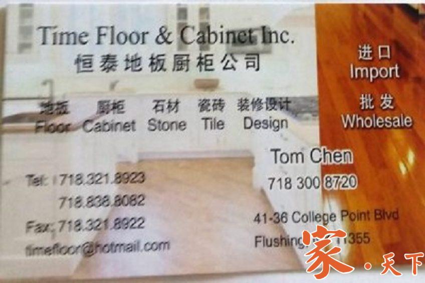 装修建材,恒泰地板批发公司,实木地板,工程板,胶板,金刚板地板,石材,瓷砖,装修设计
